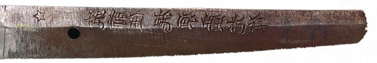 This is the tang and signature on a sword made in 1943 by Hiromitsu of Chikuzen in Kyushu. Note the star stamp above the signature and near the top of the tang. The stamp indicates the sword was made from a type of steel other than tama hagane.